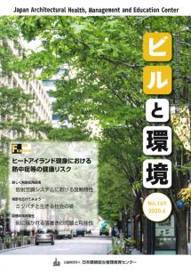 季刊誌「ビルと環境169号」