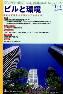 季刊誌「ビルと環境114号」
