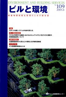 季刊誌「ビルと環境109号」