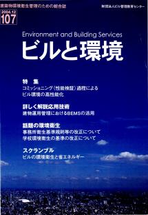 季刊誌「ビルと環境107号」