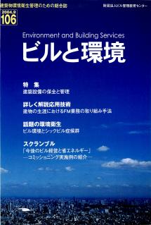 季刊誌「ビルと環境106号」