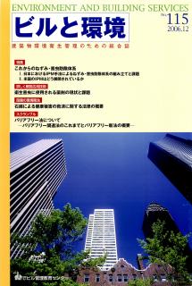 季刊誌「ビルと環境115号」