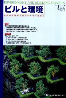 季刊誌「ビルと環境112号」