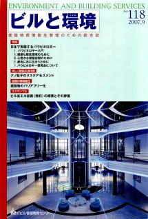 季刊誌「ビルと環境 118号」