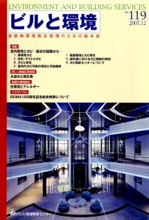 季刊誌「ビルと環境119号」