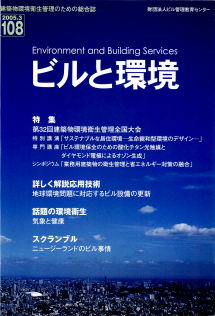 季刊誌「ビルと環境108号」