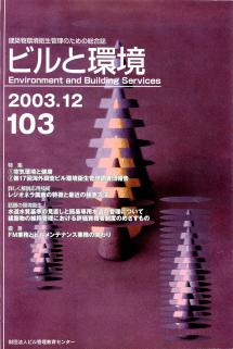 季刊誌「ビルと環境103号」