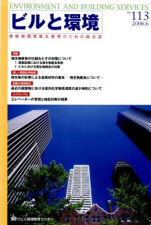 季刊誌「ビルと環境113号」