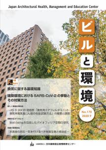 季刊誌「ビルと環境170号」