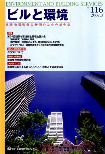 季刊誌「ビルと環境116号」