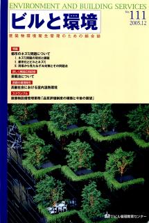 季刊誌「ビルと環境111号」