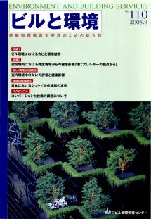 季刊誌「ビルと環境110号」