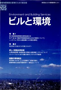 季刊誌「ビルと環境105号」