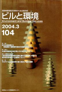 季刊誌「ビルと環境104号」