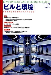 季刊誌「ビルと環境117号」