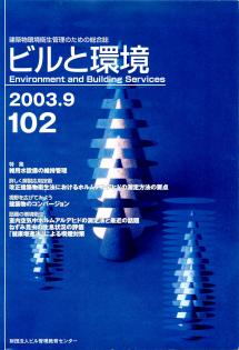 季刊誌「ビルと環境102号」