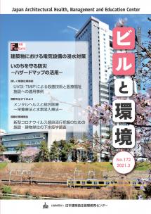 季刊誌「ビルと環境172号」