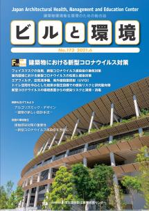 季刊誌「ビルと環境173号」