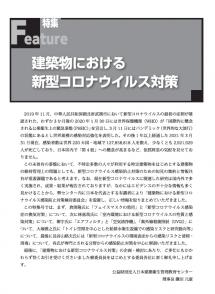 季刊誌「ビルと環境173号『特集建築物における新型コロナウイルス対策』」
