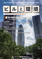季刊誌「ビルと環境174号」