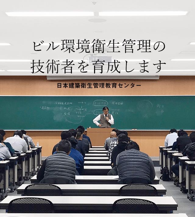 公益財団法人 日本建築衛生管理教育センター
